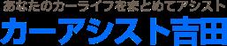 平生町で中古車販売・レンタカー・レッカーなど車の事なら有限会社カーアシスト吉田